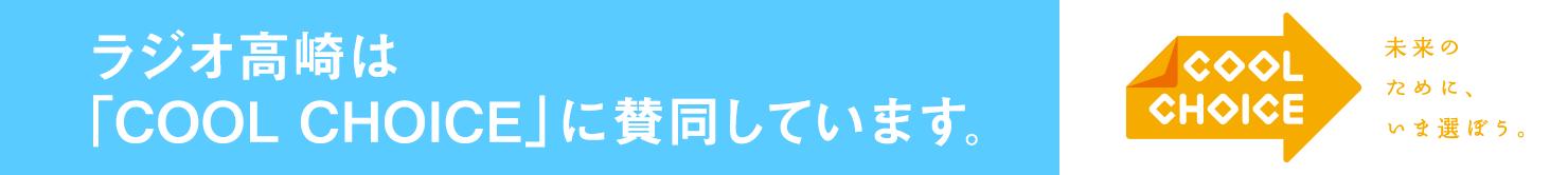 ラジオ高崎は「COOL CHOICE」に賛同しています。
