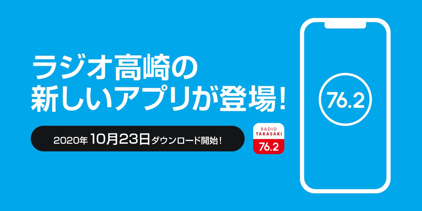 ラジオ高崎の新しいアプリが登場