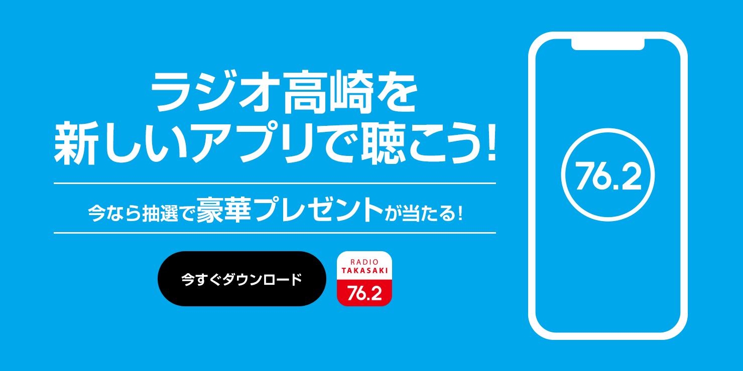 ラジオ高崎を新しいアプリで聴こう!